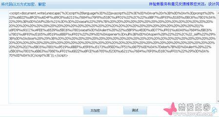 imagevue相册加密升级篇~把JS也加密掉~囧~