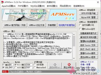 APMServ在Win10下80端口被占用Apache启动失败的解决方法