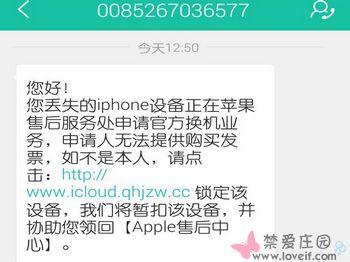 丢失苹果手机千万别相信Apple售后发来的短信
