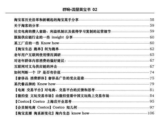 群响黄宝书02 淘系目录