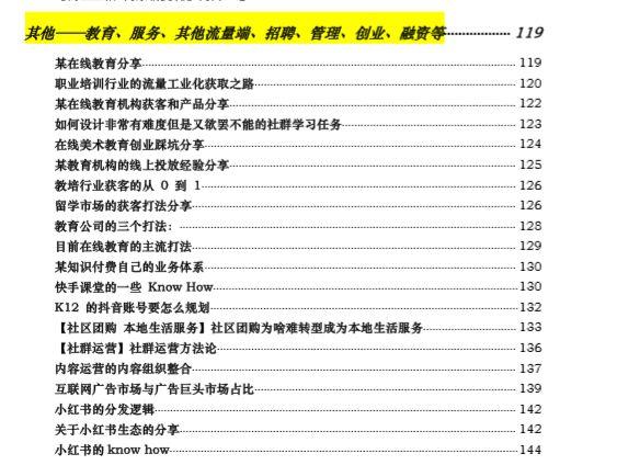 群响黄宝书02 教育服务创业管理等系目录