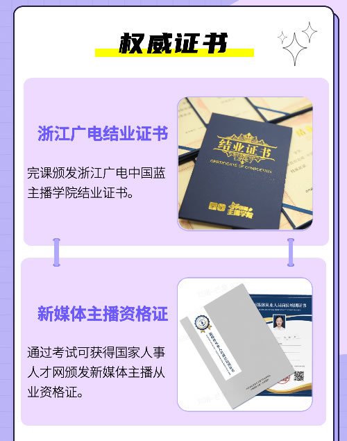 权威证书-中国蓝主播培训班,浙江广电直播带货培训报名