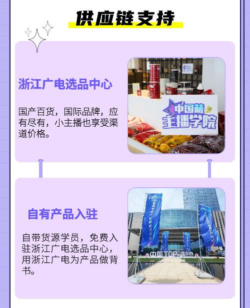 供应链支持-中国蓝主播培训班,浙江广电直播带货培训报名